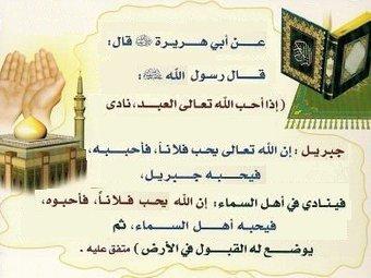 Allahs_Liebe