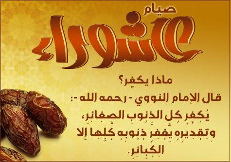 Aschura_Hadith