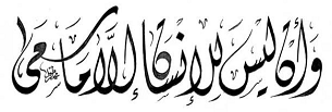 Quran_tat_Vers