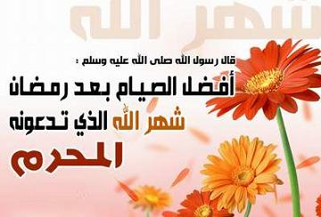 muharram_