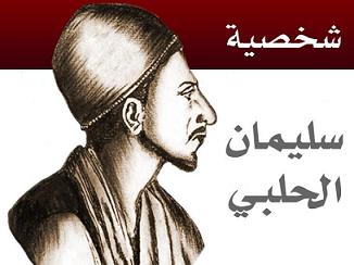 solaiman_halabi