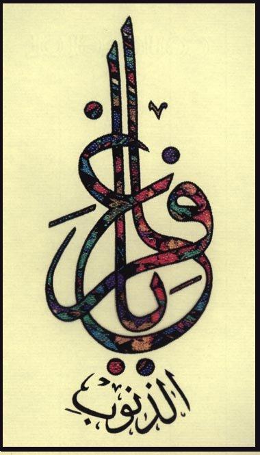 Kalligraphie_27