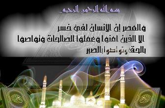 sura_asr_